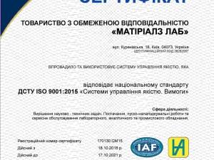 «МАТИРИАЛЗ ЛАБ» отримала сертифікат відповідності, який підтверджує, що система менеджменту якості організації відповідає міжнародному стандарту ISO 9001:2015